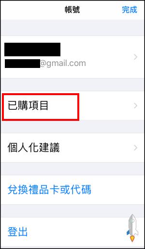 iPhone找回下載過的App3