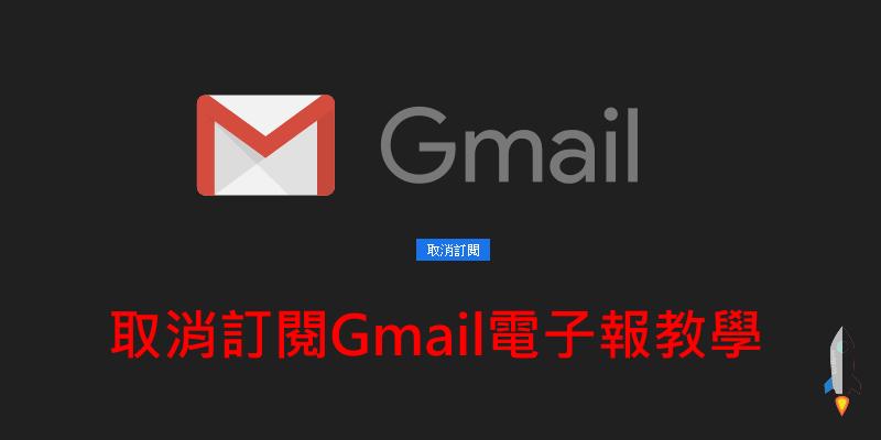 取消訂閱Gmail教學