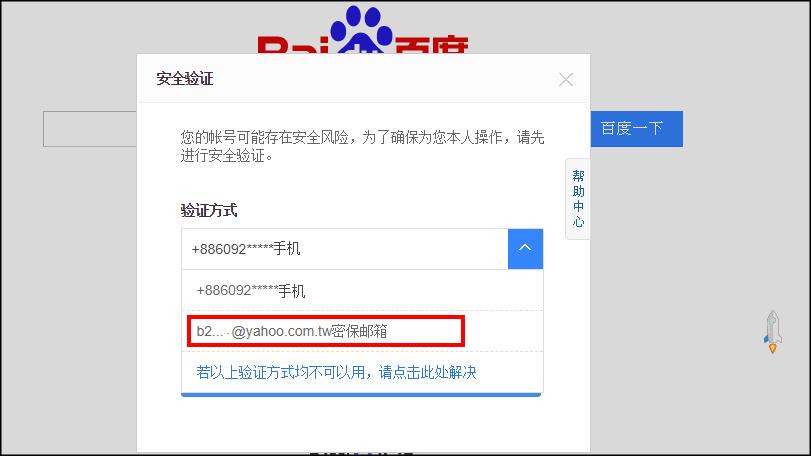 2019百度帳號註冊教學改信箱登入6