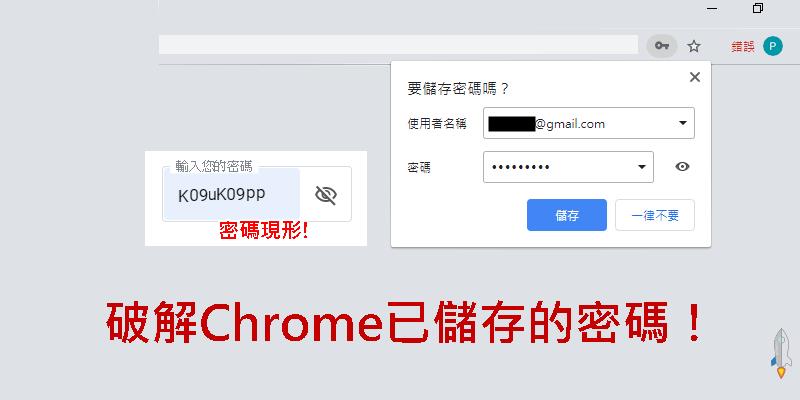 破解Chrome自動儲存密碼