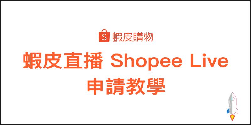 蝦皮直播 ShopeeLive申請教學
