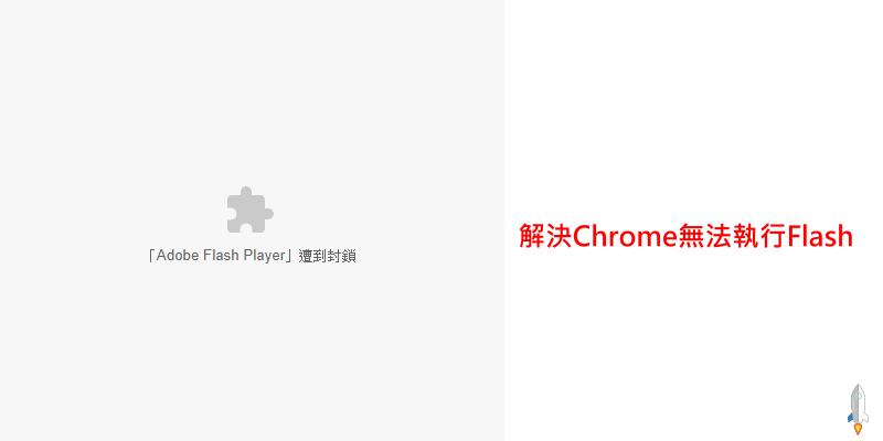 解決Chrome的Flash遭到封鎖