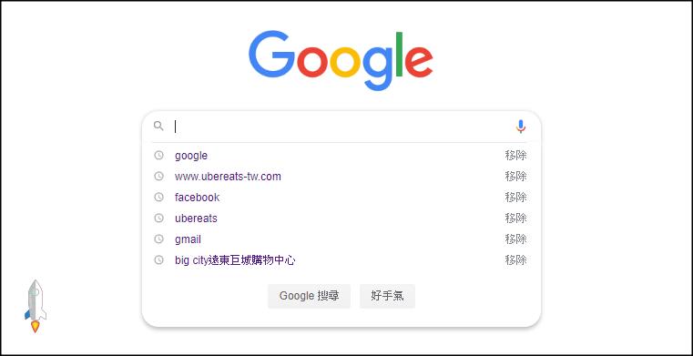 刪除Chrome搜尋關鍵字記錄1