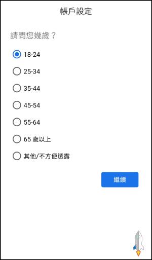 Google獎勵App1