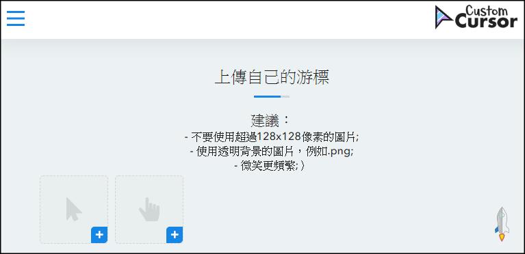 自訂Chrome滑鼠鼠標5