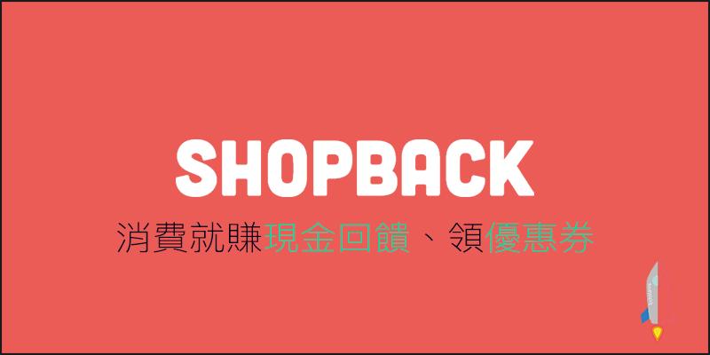 ShopBack網路購物返利、現金回饋,優惠券領取