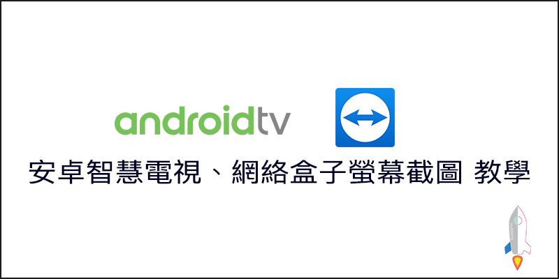 教學Android TV 智能電視、網絡盒子螢幕截圖1
