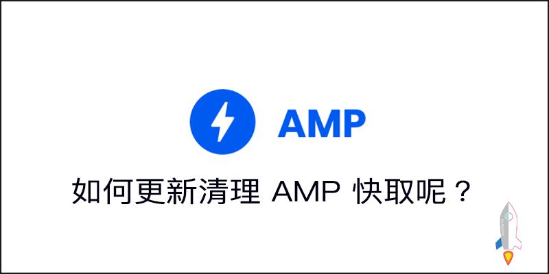 如何更新清理 AMP Cache快取
