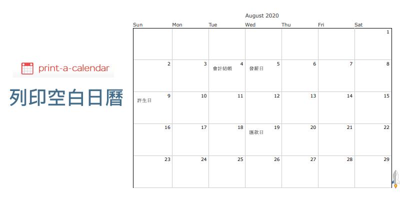 空白日曆影印