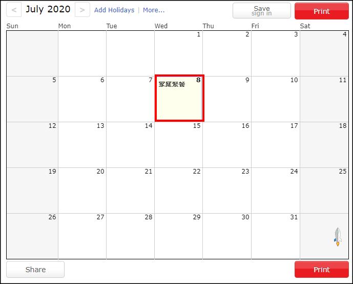 空白日曆影印2