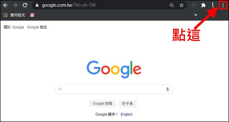 變更Chrome預設下載資料夾1