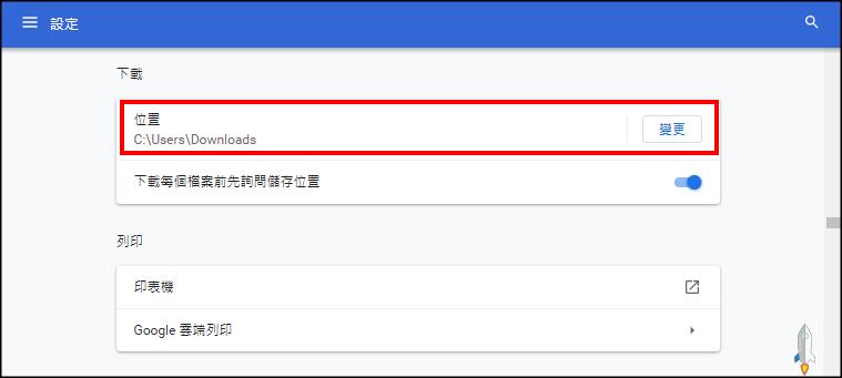 變更Chrome預設下載資料夾4