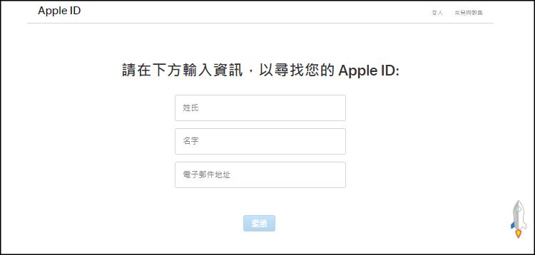 Apple-ID-忘記密碼教學4