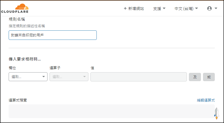 Cloudflare封鎖特定用戶2