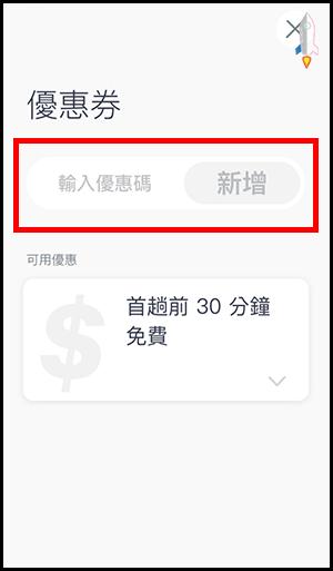 最新-GoShare-租車優惠序號,省租車費限時折扣活動&免費領取折價碼2