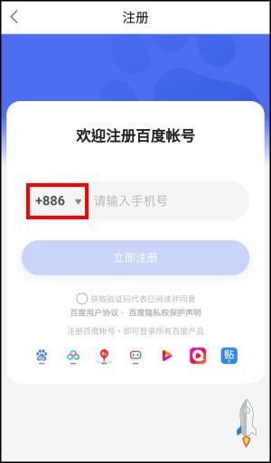 2021台灣百度註冊教學2