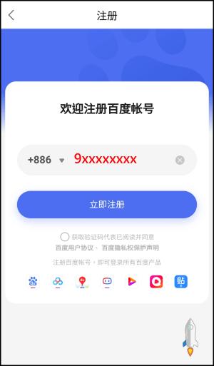 2021台灣百度註冊教學3
