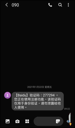 2021台灣百度註冊教學4