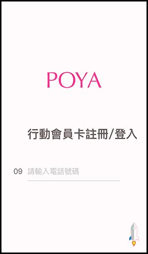 寶雅POYA 輸入邀請碼,免費領取點數、折抵現金&優惠折扣1