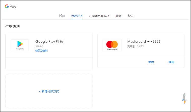 Google-Play訂單管理教學1