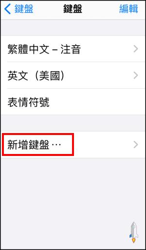iPhone新增手寫鍵盤教學4