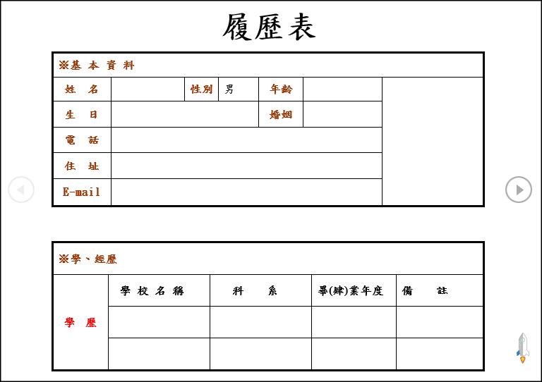 免費履歷表範本下載4