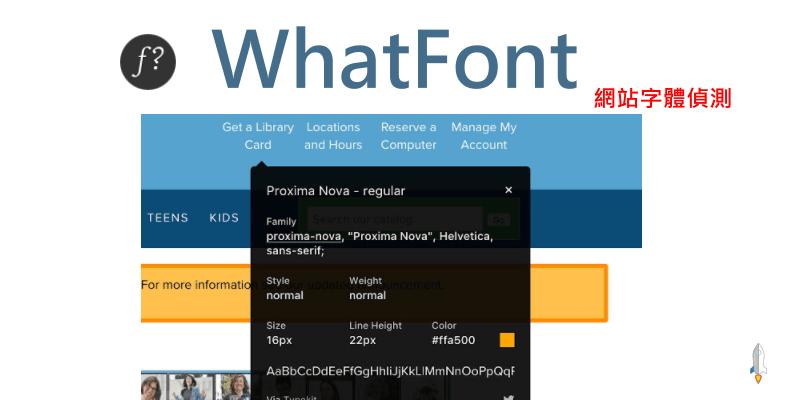 WhatFont網站字體偵測