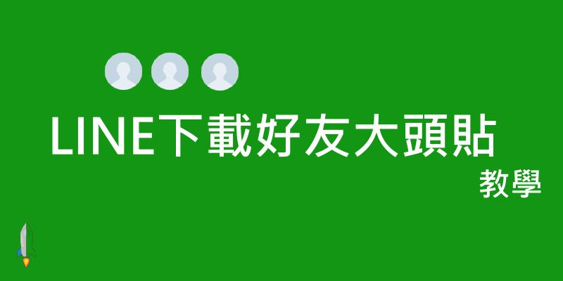 LINE下載大頭貼8_