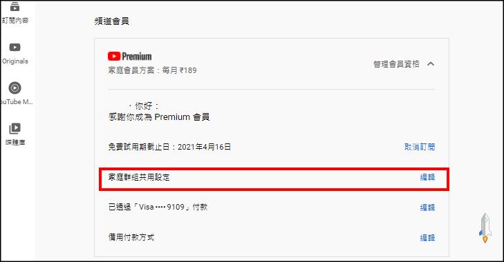 YouTube-Premium印度7