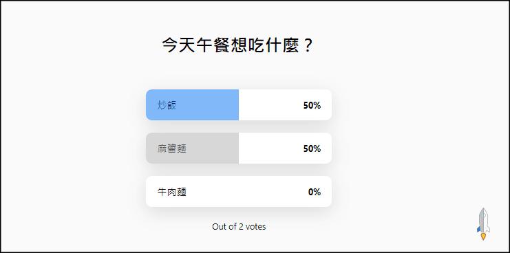 Minipoll線上投票產生器4