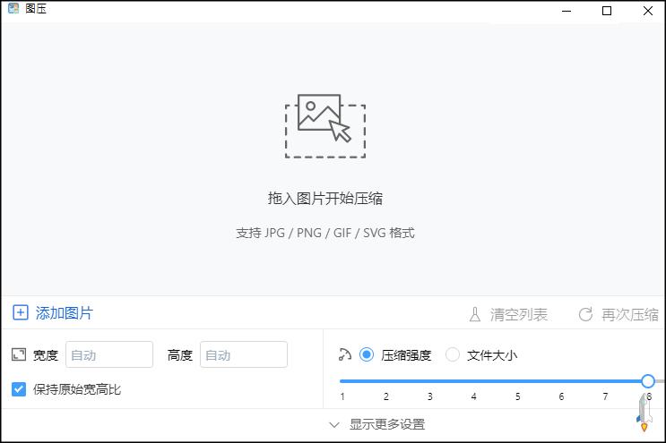 圖壓-圖片壓縮軟體2