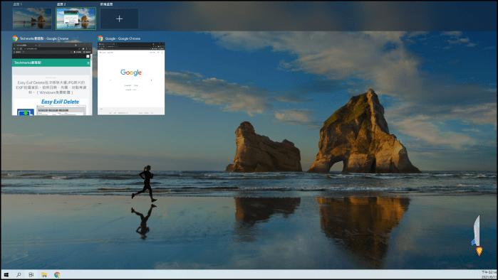 Windows桌面切換教學4