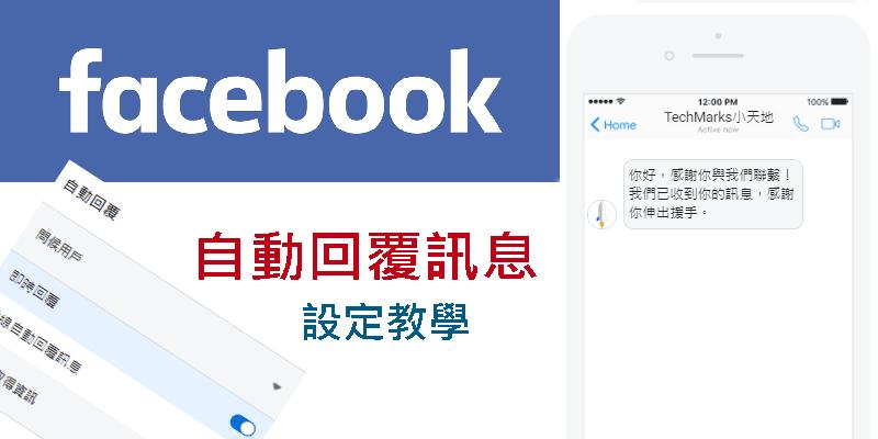 FB自動回覆留言設定教學