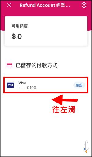 Foodpanda移除信用卡綁定3
