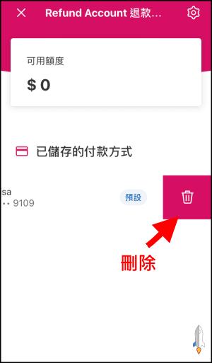 Foodpanda移除信用卡綁定4